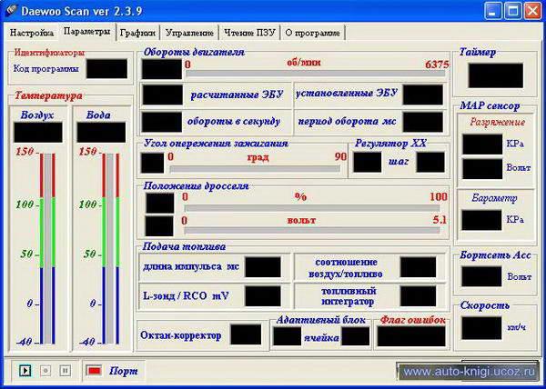 Программы для диагностики двигателей и ЭБУ Daewoo Программа ''Research Daewoo'' (программа) предназначена для...