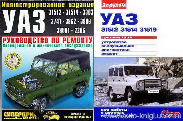 книга по эксплуатации и ремонту уаз 469
